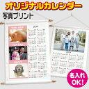 オリジナルカレンダー 2018年 名入れ【写真入り カレンダ...