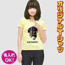 オリジナルTシャツ【レディース】【写真プリント】名入れ おも...