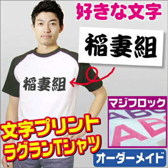 Original T shirt / Raglan T shirt ★ character print and マジフロック
