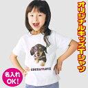 オリジナルTシャツ【キッズ】写真プリント おもしろTシャツ ...