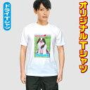 オリジナルTシャツ 【ホワイト生地】写真プリント ドライTシャツ おもしろTシャツ 100
