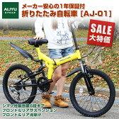[新生活応援]折りたたみ自転車 20インチ Wサスペンションで乗り心地にこだわり! シマノ社製6段変速ギア付き折り畳み自転車 通勤や街乗りに最適♪ コンパクトに畳めるのでマンション玄関先に車に積んでアウトドアに♪【 AJ-01 AIJYU CYCLE 】 02P18Jun16