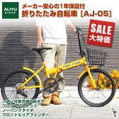 折りたたみ自転車 20インチ ノーパンクタイヤでパンクしない! カゴ付きで買い物や通勤に便利! シマノ社製6段変速ギア付き折り畳み自転車 コンパクトに畳めるのでマンション玄関先に車に積んでアウトドアに♪【 AJ-05 AIJYU CYCLE 】【セール特価】 02P18Jun16