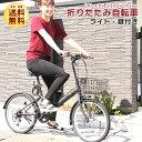 最新版★本州 送料無料 自転車 折りたたみ自転車 20インチ シマノ6段変速 フロントライト・カギ・...