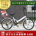 [フロントライト・カギ・カゴ付き最安値に挑戦]折りたたみ自転車 20インチ カゴ付きで買い物や通勤に