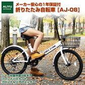 [カゴ付き最安値に挑戦]折りたたみ自転車 20インチ カゴ付きで買い物や通勤に便利! シマノ社製6段変速ギア付き折り畳み自転車 通勤や街乗りに最適 コンパクトに畳めるのでマンション玄関先に車に [好みにあわせて選べる5色]【 AJ-08 THREE STONE 】ゼロハチ