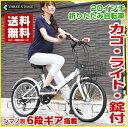 ★送料無料★[フロントライト・カギ・カゴ付]シマノ6段変速ギ...