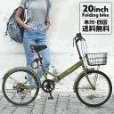 折りたたみ自転車 20インチ 2021年モデル シマノ6段変速 フロントライト・カギ・カゴ付 折畳み