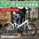 ★ライト・カギ・カゴ付き最安値に挑戦★ 折りたたみ自転車 2...