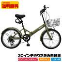 【予約特価】折りたたみ自転車 20インチ 2021年モデル シマノ6段変速 フロントライト・カギ・カ