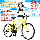 電動自転車 電動アシスト自転車 26インチ クロスバイク パ...