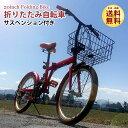 在庫一掃セール★本州・四国は 送料無料 折りたたみ自転車 2...