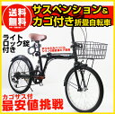 ★限定100円クーポン付き★ 折りたたみ自転車 20インチ ...