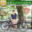 電動自転車 電動アシスト自転車 20イン...