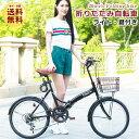【本州送料無料 選べる12色】20インチ カゴ付き シマノ6...