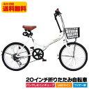 【アウトレット】折りたたみ自転車 20インチ シマノ 6段変速 ミニベロ フロントライト・カギ・カゴ