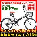 【本州送料無料】20インチ カゴ付き シマノ6段ギア 折りたたみ自転車 折り畳み自転車 通勤や街乗り