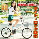 ★送料無料★[フロントライト・カギ・カゴ付き最安値に挑戦]折りたたみ自転車 20インチ カゴ付きで買