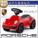 乗用玩具 ポルシェ 911 ターボ S Porsche 911 turbo S 正規ライセンス品のハイクオリティ 足けり乗用 乗用玩具 押し車 子供が乗れる 送...