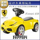 乗用玩具 フェラーリ 458 Ferrari 458 正規ライセンス品のハイクオリティ 足けり乗用 乗用玩具 押し車 子供が乗れる 送料無料 [83500]