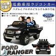 乗用ラジコン フォード レンジャー(FORD RANGER)超大型!二人乗り可能!【セール特価】 Wモーター&大型バッテリー ベンツ正規ライセンス品のハイクオリティ ペダルとプロポで操作可能な電動ラジコンカー 電動乗用玩具 乗用玩具 子供が乗れるラジコンカー 02P18Jun16