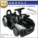 電動乗用玩具 ジャガー ミニ(JAGUAR F-type R MINI)正規ライセンス品のハイクオリティ ペダルで簡単操作可能な電動カー 電動乗用玩具 乗用玩具...