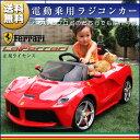 乗用ラジコン フェラーリ ラフェラーリ FERRARI Laferrari フェラーリ正規ライセンス品のハイクオリティ ダブルモーターでパワフル ペダルとプロポで操作可能な電動ラジコンカー 乗用玩具 子供が乗れるラジコンカー RC RC 送料無料 [82700]