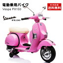 電動乗用バイク Vespa PX150 ベスパ ライセンス 電動乗用 子供が乗れる電動玩具 電動バイク 乗用バイク 電動乗用玩具 本州送料無料
