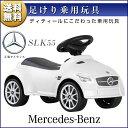乗用玩具 ベンツ SLK 55 BENZ SLK 55 正規ライセンス品のハイクオリティ 足けり乗用 乗用玩具 押し車 子供が乗れる 送料無料 [82300]