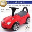 乗用玩具 BENZ SLR MINI(ベンツSLR)正規ライセンス品のハイクオリティ 足けり乗用 乗用玩具 押し車 子供が乗れる 送料無料 [DMD-258]