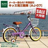 子供用自転車 キッズ用自転車 16インチ 補助輪付きで自転車デビューにお勧め! 【AJ-07】男の子 女の子 幼児 お子様のプレゼントに♪ ゼロナナ