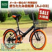 折りたたみ自転車 おしゃれなカゴ付きカラータイヤ 信頼のシマノ社製外装6段ギア搭載 20インチ折り畳み自転車 おしゃれでPOPなデザイン 【 AJ-03 THREE STONE 】 ゼロサン