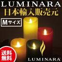 (LM202 ルミナラ Mサイズ)【お祝いギフトに】LEDキャンドル LUMINARA M 新モデルLEDキャンドル ディズニーが開発した特許技術で自然のゆらぎ...