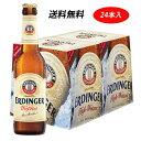 ERDINGER(エルディンガー)ヴァイスビア(白ビール)330ml 24本セッ