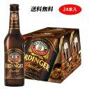 ERDINGER(エルディンガー)デュンケル(黒ビール)330ml 24本セット