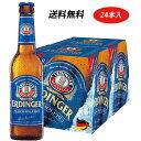 ERDINGER(エルディンガー)アルコールフリービール330ml24本セット【海外ビール】【送料無料】ドイツビール【暑い夏にピッタリ】良質の酵母を使い伝統的な製法で作られたアルコールフリービールです。