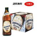 ショッピングレシピ ERDINGER(エルディンガー)ウアヴァイセ(ビール)12本セット 130年前の創業時レシピを再現 コクのある深い味わい