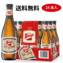 Stiegl(シュティーグル)コロンブス1492ペールエール瓶330mlx24本送料無料