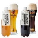 【ペットボトル生ビール第3弾】 エルディンガー飲み比べセット ヴァイスビア&デュ