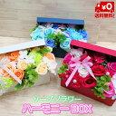 【送料無料】【ソープフラワー・ハーモニーBOX】【ボックスア...