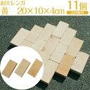 黄色レンガ / 200×100×40mm / 11枚セット / 庭 レンガ