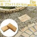黄色レンガ / 230×114×40mm / 8枚セット / 庭 レンガ