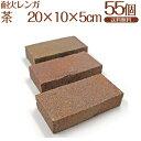 茶色レンガ / 200×100×50mm / 55枚セット / 庭 レンガ