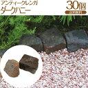 アンティークレンガ / ダークハニー / 30個セット /