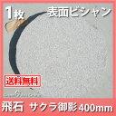 飛石 / サクラ御影 / グレイッシュピンク / 表面ビシャン / 直径400×厚み50mm / 1