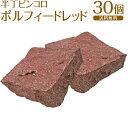 GAポルフィード / レッド / ピンコロ / 100×100×30mm / 30個 ピンコロ石