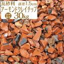 アーモンドクレイチップ / 国産瓦砂利 / 直径約1.5cm / 30kg / 庭 防犯 おしゃれ ...