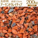 アーモンドクレイチップ / 瓦砂利 / 直径約1.5cm / 200kg / 庭 大量 防犯 おしゃれ 砂利 石