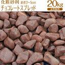 チョコレートスプレッド / 茶色玉砂利 / 直径約3cm / 20kg / 庭 防犯 おしゃれ 砂利 石