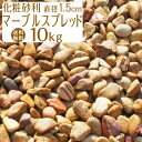 マーブルスプレッド/砂岩砂利/直径約1.5cm/10kg/庭